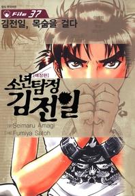 소년탐정 김전일. 37 (완결)