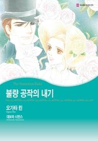 [할리퀸] 불량 공작의 내기 (완결)