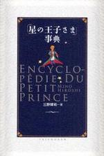 「星の王子さま」事典