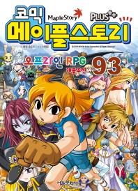 메이플 스토리 오프라인 RPG. 93