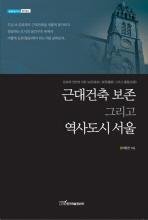 근대건축 보존 그리고 역사도시 서울(일을여는지식 과학기술 6)