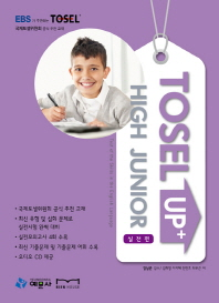 TOSEL UP HIGH JUNIOR: 실전편(CD2장포함)