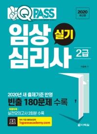 임상심리사 2급 실기(2020)(원큐패스)
