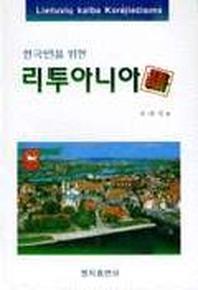 한국인을 위한 리투아니아어