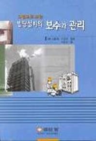 빌딩설비의 보수와 관리