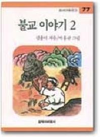 불교 이야기. 2(창비아동문고 77)