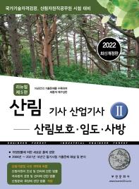 2022 산림 기사 산업기사. 2: 산림보호·임도·사방(개정판 5판)