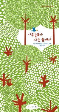 나무늘보가 사는 숲에서(The Collection 2)(팝업북)
