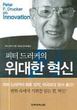 위대한 혁신(피터 드러커의)
