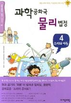 과학공화국 물리법정 4(소리와 파동)(과학공화국 법정 시리즈 16)