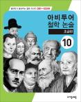 아비투어 철학논술. 10(초급편)(철학자가 들려주는 철학이야기 91-100)