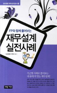 재무설계 실전사례(FP와 함께 풀어보는)(삼성생명 재무설계 총서 8)