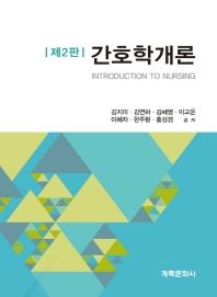 간호학개론(2판)