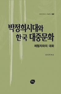 박정희시대와 한국 대중문화(국제한국학연구소 학술총서 7)(양장본 HardCover)