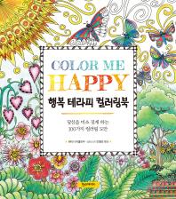 행복 테라피 컬러링북