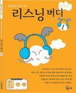 리스닝 버디 1(초등학생의 영어 친구)(CD 2장 포함)(버디(Buddy) 시리즈)(초등학생의 영어 친구)(CD2장포함