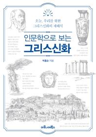 인문학으로 보는 그리스신화