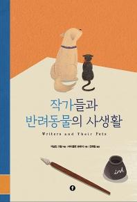 작가들과 반려동물의 사생활(에프 그래픽 컬렉션 Pet Story+Drawings)