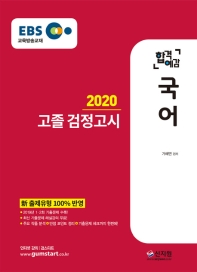국어 고졸 검정고시(2020)(EBS 합격예감)