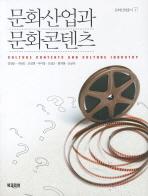 문화산업과 문화콘텐츠