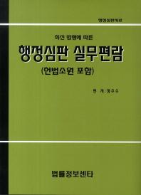 행정심판 실무편람(헌법소원 포함)(최신 법령에 따른)