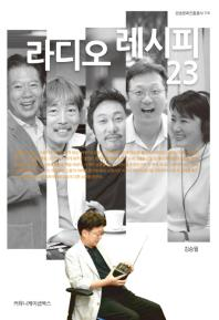 라디오 레시피 23(방송문화진흥총서 116)