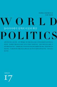 동아시아에서 정책의 이전과 확산(세계정치 17)