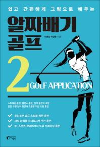 알짜배기 골프. 2
