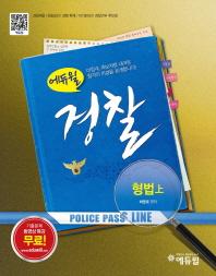 형법 세트(경찰)(2015)(에듀윌)(전2권)