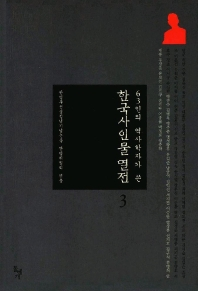 한국사 인물 열전 3(63인의 역사학자 쓴)