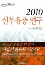 2010 신 부유층 연구(2010 노무라보고서)(양장본 HardCover)