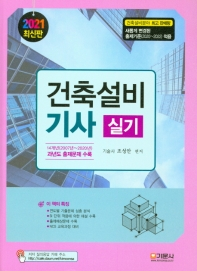 건축설비기사(실기)(2021)