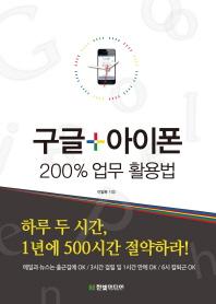 구글 + 아이폰 200% 업무 활용법