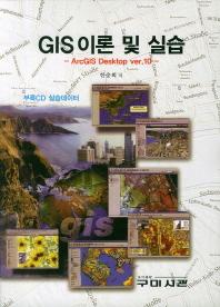 GIS 이론 및 실습(ArcGIS Desktop Ver. 10)(CD1장포함)