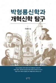 박형룡신학과 개혁신학 탐구(양장본 HardCover)
