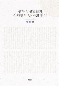 신라 점찰법회와 신라인의 업 윤회 인식(양장본 HardCover)