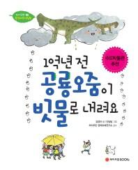 1억년 전 공룡오줌이 빗물로 내려요(와이즈만 환경과학 그림책 5)(양장본 HardCover)