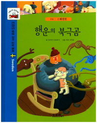 행운의 북극곰(지혜나라 동화여행)(양장본 HardCover)