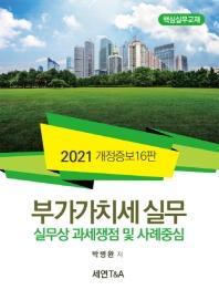 부가가치세 실무 실무상 과세쟁점 및 사례중심(2021)(개정증보판 16판)