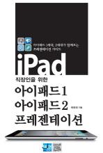 아이패드1 아이패드2 프레젠테이션(직장인을 위한)