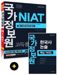 국가정보원 NIAT(2019)(개정판)