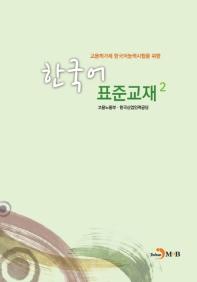 한국어 표준교재. 2