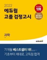 2022 에듀윌 고졸 검정고시 과학