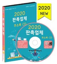 판촉업체 주소록(2020)(CD)