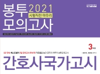 간호사국가고시 봉투모의고사 3회분(2021)