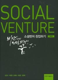 소셜벤쳐 창업하기(2판)(양장본 HardCover)