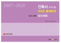 건축사자격시험 과년도 출제문제 1교시 대지계획(2021)(개정판 8판)