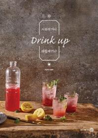 시원하거나 따뜻하거나 Drink up