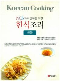 한식조리: 한과(NCS자격검정을 위한)