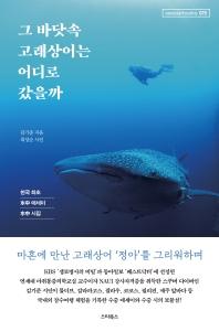 그 바닷속 고래상어는 어디로 갔을까(seestarbooks 15)